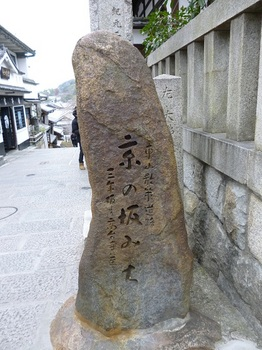 京の坂道.jpg